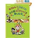 ウクレレのお手入れ&お手軽カスタマイズを楽しむ本 ローリングココナッツ (2012/4/25)