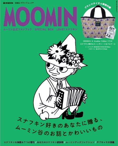MOOMIN公式ファンブック SPECIAL BOX LOVE! スナフキン (e-MOOK 宝島社ブランドムック)