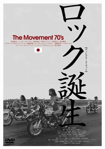 ロック誕生 THE MOVEMENT 70'S~ディレクターズ・カット [DVD]