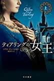 ティアリングの女王 (上) (ハヤカワ文庫FT)