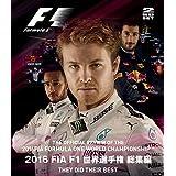 2016年 F1世界選手権総集編 ブルーレイ