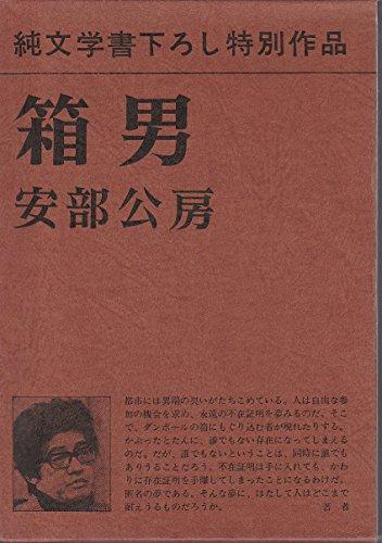 箱男 (1973年)