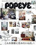 POPEYE(ポパイ) 2016年 4月号 [雑誌]