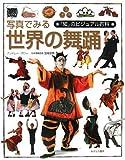 写真でみる世界の舞踊 (「知」のビジュアル百科)