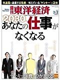 週刊 東洋経済 2013年 3/2号 [雑誌]