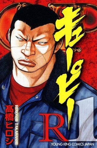 キューピー R1 (YKコミックス・JAPAN)