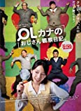 OL���ʤΤ�������ѻ��� [DVD]