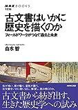 古文書はいかに歴史を描くのか—フィールドワークがつなぐ過去と未来 (NHKブックス No.1236)