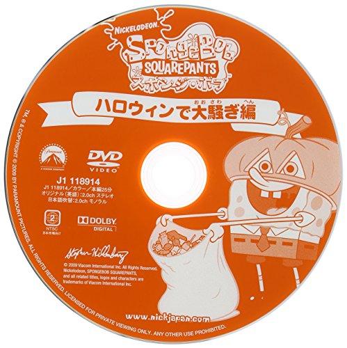 【Amazon.co.jp限定】スポンジ・ボブ おでかけパック ハロウィンで大騒ぎ編 FFP仕様(初回生産限定) [DVD]