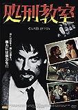 処刑教室/CLASS OF 1984