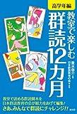 教室で楽しむ群読12ヵ月【高学年編】