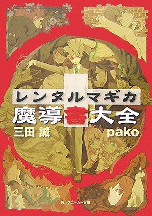 レンタルマギカ魔導書大全 (角川スニーカー文庫 177-99)