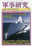 軍事研究 2016年 08 月号 [雑誌]