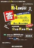 月刊 Hi Lawyer (ハイローヤー) 2011年 02月号 [雑誌]