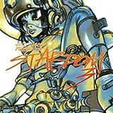 EXIT TUNES PRESENTS STARDOM 3(初回限定盤)(フィギュア付)3,000個限定 ジャケットイラストレーター : 寺田克也