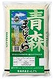 【精米】青森県産 白米 まっしぐら 5kg 平成27年産 【和食レストランチェーン店御用達】