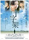 十字架[DVD]