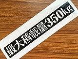 Amazon.co.jp【font-010】ステンシル書体 最大積載量350kg【黒】軽トラなどに