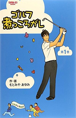 ゴルフ煮っころがし 第1巻 (SAN-EI MOOK ゴルフトゥデイ)