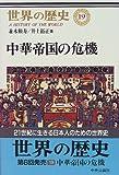 中華帝国の危機 (世界の歴史)