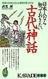 日本人なら知っておきたい古代神話 (KAWADE夢新書)