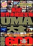 終結!!世界未確認生物UMA大全画像600 (DIA COLLECTION)