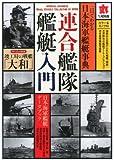 連合艦隊艦艇入門 2014年 01月号 [雑誌]