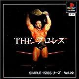 SIMPLE1500シリーズ Vol.22 THE プロレス