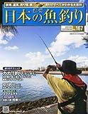 週刊 日本の魚釣り 2013年 12/18号 [分冊百科]