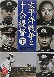 太平洋戦争と十人の提督〈下〉 (学研M文庫)