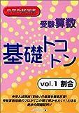 受験算数 基礎トコトン vol.1 割合