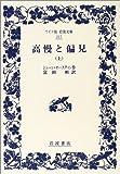 高慢と偏見〈上〉 (ワイド版岩波文庫)