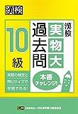 漢検 10級