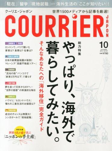 COURRiER Japon (クーリエ ジャポン) 2013年 10月号 [雑誌]
