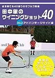テニスストリームTV DVDレッスン 田中徹のダブルスウイニングショット40 DISC2 アドサイド編
