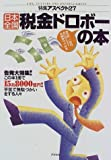 日本全国 税金ドロボーの本 (特集アスペクト)