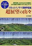 超展望の山々—ぐるっとパノラマ関東甲信越 (ブルーガイドハイカー)
