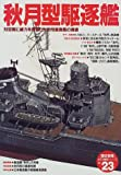 秋月型駆逐艦—対空戦に威力を発揮した空母直衛艦の勇姿 (〈歴史群像〉太平洋戦史シリーズ (23))