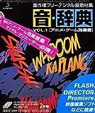 音・辞典 Vol.1 アニメ・ゲーム効果音