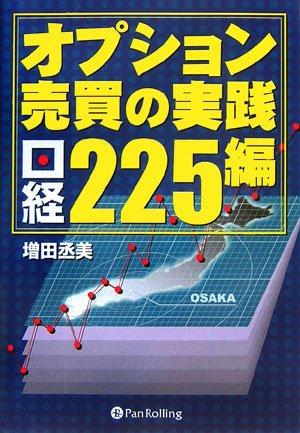 オプション売買の実践 <日経225編>