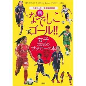 新なでしこゴール!!女子のためのサッカーの本
