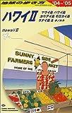 地球の歩き方 ガイドブックC02 ハワイ2 2004~2005年版 (地球の歩き方)