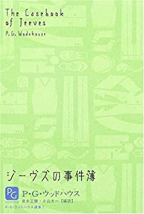 ジーヴズの事件簿  (P・G・ウッドハウス選集 1)