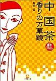 中国茶 香りの万華鏡 (小学館文庫)