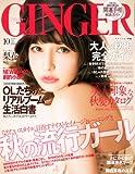 GINGER (ジンジャー) 2010年 10月号 [雑誌]