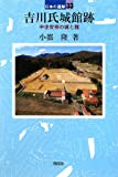吉川氏城館跡—中世安芸の城と館 (日本の遺跡)