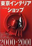 東京インテリアショップ〈2000‐2001〉