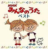 決定盤!! 「NHKみんなのうた」ベスト