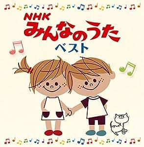 ARTISTS : 決定盤!! 「NHKみんな ...