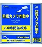 セキュリティーステッカー(屋内外両用)青/シルバー 防犯カメラバージョン 色褪せしにくい日本製 B-S-03